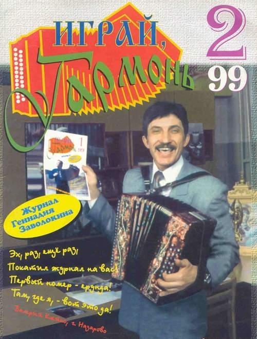 Играй гармонь на кипре - 2